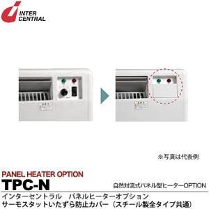 【インターセントラル】 パネルヒーターオプション サーモスタットいたずら防止カバー スチール製・全タイプ共通 TPC-N|lumiere10