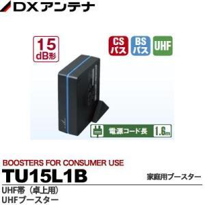 【DX アンテナ】  UHF帯ブースター  卓上型   15db型    CS/BS-IF・VHF/FM帯パス  TU15L1B|lumiere10