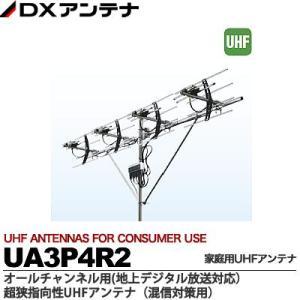【DXアンテナ】家庭用UHFアンテナ  受信チャンネル(ch):13~52  地上デジタル放送対応  超狭指向性UHFアンテナ  UA3P4R2|lumiere10