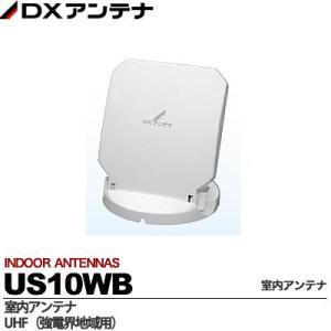 【DXアンテナ】  室内アンテナ  US10WB