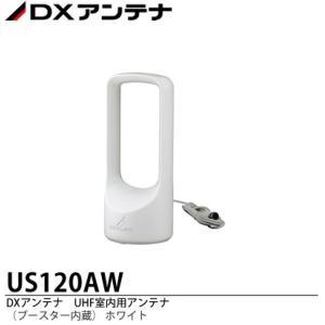 【DXアンテナ】 室内アンテナ  UHF(ブースター内蔵)(強電界地域用)  US120AW