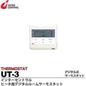 【インターセントラル】サーモスタット デジタル式 定格(100V/200V共通)15A(片切)×2回路 センサー付属 タイマー機能付 UT-3|lumiere10