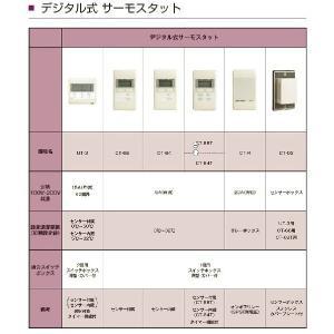 【インターセントラル】サーモスタット デジタル式 定格(100V/200V共通)15A(片切)×2回路 センサー付属 タイマー機能付 UT-3 lumiere10 02