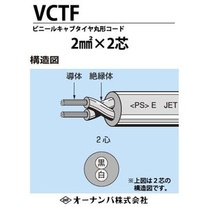 【オーナンバ】ビニルキャブタイヤ丸形コード(VCTFケーブル)VCTF 2sq-2芯 100m|lumiere10