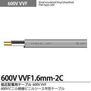 【VVFケーブル】 600Vビニル絶縁ビニルシースケーブル平形 VVFケーブル(1.6mm×2芯) 100m|lumiere10