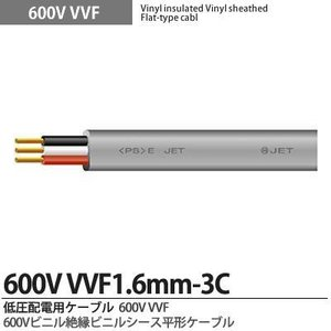 【VVFケーブル】 600Vビニル絶縁ビニルシースケーブル平形 VVFケーブル(1.6mm×3芯) 100m|lumiere10