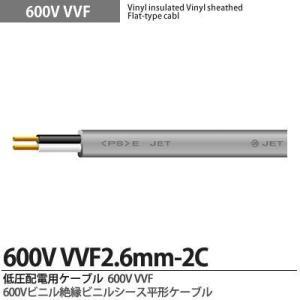 【VV-Fケーブル】 600Vビニル絶縁ビニルシースケーブル平形 VVFケーブル(2.6mm×2芯) 100m|lumiere10