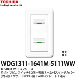 【TOSHIBA】 WIDE-i 片切オフピカスイッチB-2個+表示ネーム付スイッチカバー(M)−2個+サポートWIDE-i用+WIDE-iプレート1連用|lumiere10