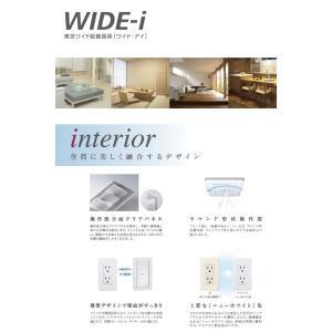 【TOSHIBA】 WIDE-i 片切オフピカスイッチB-2個+表示ネーム付スイッチカバー(M)−2個+サポートWIDE-i用+WIDE-iプレート1連用|lumiere10|02