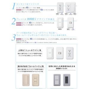 【TOSHIBA】 WIDE-i 片切オフピカスイッチB-2個+表示ネーム付スイッチカバー(M)−2個+サポートWIDE-i用+WIDE-iプレート1連用|lumiere10|04