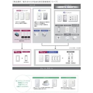 【TOSHIBA】 WIDE-i 片切オフピカスイッチB-2個+表示ネーム付スイッチカバー(M)−2個+サポートWIDE-i用+WIDE-iプレート1連用|lumiere10|05