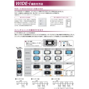 【TOSHIBA】 WIDE-i 片切オフピカスイッチB-2個+表示ネーム付スイッチカバー(M)−2個+サポートWIDE-i用+WIDE-iプレート1連用|lumiere10|06