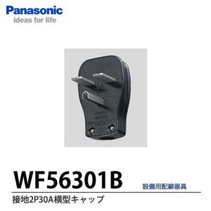【Panasonic1電工】<BR>接地2P30A横型キャップ(250V)<BR>WF56301B|lumiere10