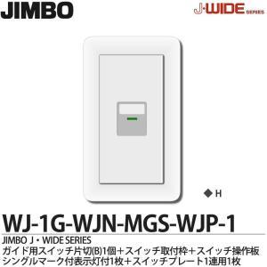 【JIMBO】 神保電器 J-WIDE SERIES Jワイドシリーズ (スイッチ・プレート組み合わせセット)WJ-1G-WJN-MGS-WJP-1 lumiere10