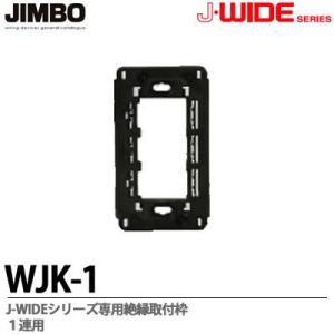 【JIMBO】J-WIDEシリーズ  絶縁取付枠  WJK−1|lumiere10