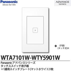 【Panasonic】アドバンスシリーズ スイッチ・プレート組み合わせセット タッチスイッチ用子器 マットホワイト