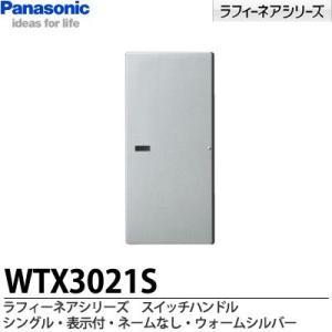 【Panasonic】ラフィーネアシリーズ スイッチハンドル シングル 表示付・ネームなし ウォームシルバー WTX3021S|lumiere10