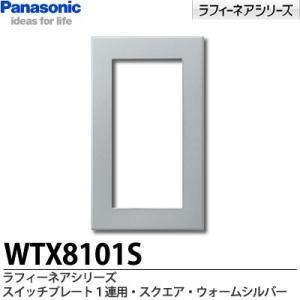 【Panasonic】ラフィーネアシリーズ スイッチプレート 1連用 スクエア ウォームシルバー WTX1811S|lumiere10
