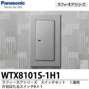 【Panasonic】ラフィーネアシリーズ  スイッチセット  1連用  片切ほたるスイッチB×1  WTX8101S-1H1|lumiere10