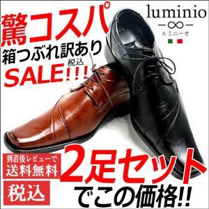 ビジネスシューズ 2足で3889円(税別) 2足セット 革靴...
