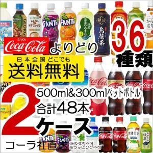 送料無料 ペットボトル よりどり 2ケース 48本 500ml 300ml コカコーラ アクエリアス...