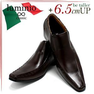 6.5cm身長高に!ルミニーオ luminio ビジネスシューズ メンズ 靴 シークレットインソール lua01br