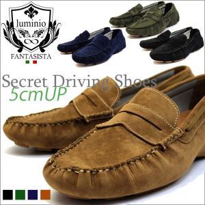 ドライビングシューズ メンズ 靴 シークレット 5cmUP ...