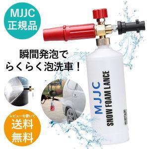 MJJC Karcher Kシリーズアダプター用フォームガン  ケルヒャー Kシリーズアダプター用フ...