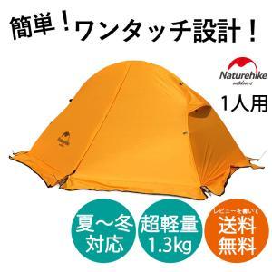 超軽量でワンタッチシステムの組立簡単な1人用テント。 軽量性と製品性能の優れた性能を追求して、防風性...