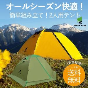 【優れた4シーズンテント】 スノースカートは冬に使用できます。 インナーテントの2つの大きなメッシュ...