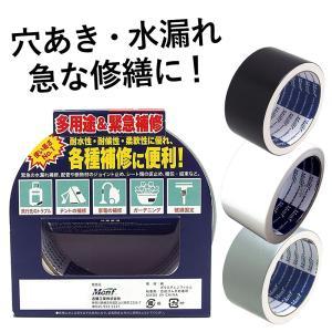 多用途補修テープ S9001 48mm×10m シルバー 白 黒 1巻 補修 修繕 テント アウトド...
