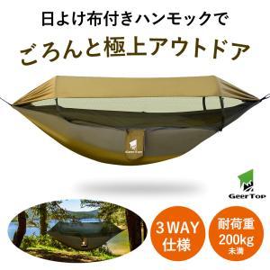 日よけ布付きハンモック 1〜2人用 A-FSDC01 green ハンモック アウトドア キャンプ ...