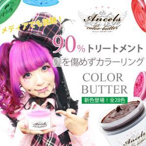 エンシェールズ カラーバター 200g 25色 ヘアカラー ヘアマニキュア カラー バター エンシェ...
