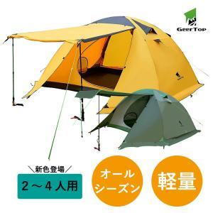 【各シーズンに優れたテント】 フライには寒くて雪の天候に適用なスノースカートを備えています。 インナ...