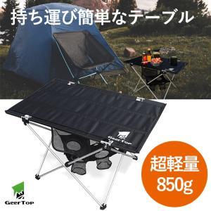 折りたたみ式キャンプテーブル 専用バッグ付き A-BYDGNZDZ01 折りたたみ 机 便利 軽量 簡単 ピクニック キャンプ アウトドア GeerTop ギアトップ
