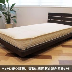 ベッドパッド:ルナエアー・シーパッド 綿スムースタイプ シングルサイズ(アイボリー) lunaair 02
