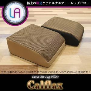 脚枕 足枕|立ち仕事による脚のむくみ改善 ルナエアーレッグピロー カーフラックス|ブラウン/ブラック|lunaair