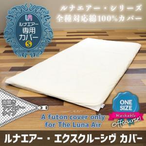 ルナエアー専用 綿100%敷布団カバー|ナチュラルホワイト|lunaair