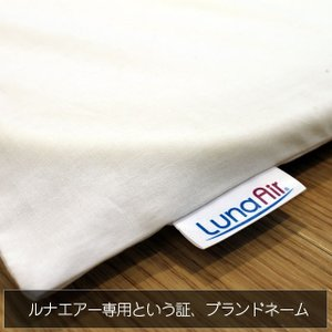 ルナエアー専用 綿100%敷布団カバー|ナチュラルホワイト|lunaair|07