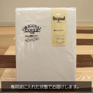 ルナエアー専用 綿100%敷布団カバー|ナチュラルホワイト|lunaair|09