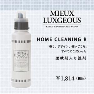 洗剤 ミューラグジャス ホームクリーニング R 高級洗剤 柔軟剤 洗剤|lunabeauty