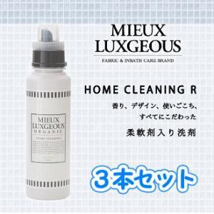液体洗剤 ミューラグジャス ホームクリーニング R 3個セット 洗剤 ギフト 柔軟剤|lunabeauty