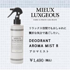 芳香剤 アロマ ミューラグジャス デオドラント&アロマミスト R 消臭 スプレー|lunabeauty