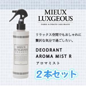 芳香剤 ミューラグジャス デオドラント&アロマミスト R 2個セット 消臭|lunabeauty