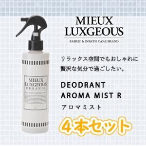 芳香剤 ミューラグジャス デオドラント&アロマミスト R 4個セット 消臭|lunabeauty