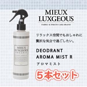 芳香剤 ミューラグジャス デオドラント&アロマミスト R 5個セット 消臭 スプレー|lunabeauty