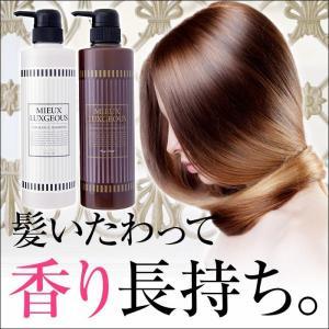 ミューラグジャス トリートメント R 高級 香り ノンシリコン 弱酸性|lunabeauty