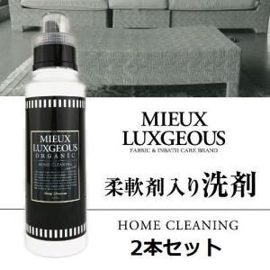 ミューラグジャス ホームクリーニング ブラックラベルR 2本セット 洗剤 洗濯洗剤|lunabeauty