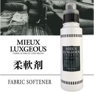 柔軟剤 洗濯 ミューラグジャス ファブリックソフトナー ブラックラベルR|lunabeauty