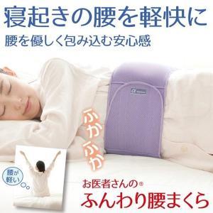 腰枕 腰痛 お医者さんのふんわり腰まくら サポーター 睡眠 枕|lunabeauty